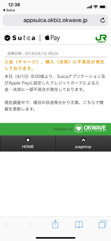 JR East Suica Alert 9 am